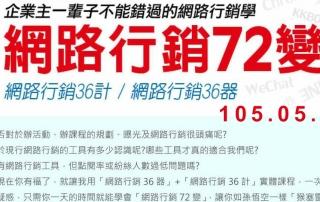 0524網路行銷72變