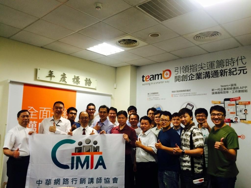 中華網路行銷講師協會