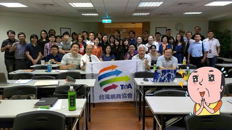 台灣網商協會活動照片